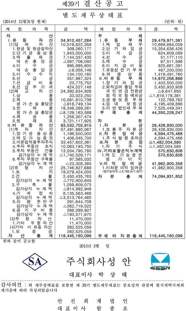 제39기_결산공고(신문).jpg