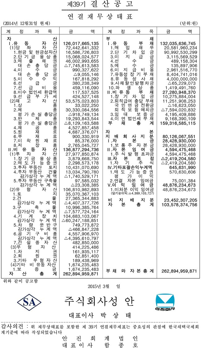 제39기_연결결산공고(신문).jpg